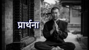 प्रार्थना , prarthana