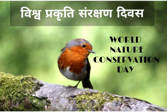 प्रकृति WORLD NATURE CONSERVATION DAY