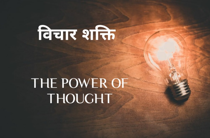 विचार शक्ति