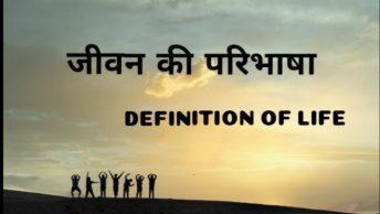 Definition of life , जीवन की परिभाषा