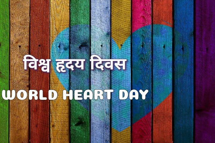 क्या आप विश्व हृदय दिवस 2020